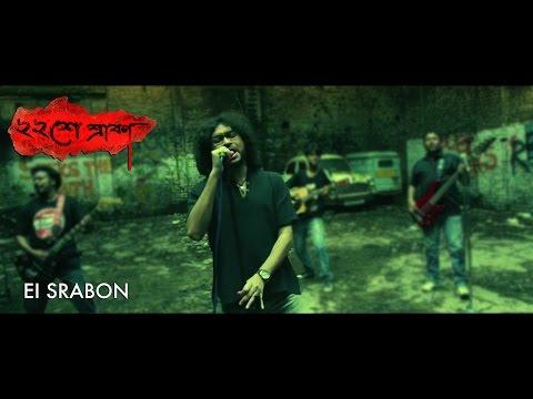 Ei Srabon song by Rupam Islam - Bbaishe Srabon