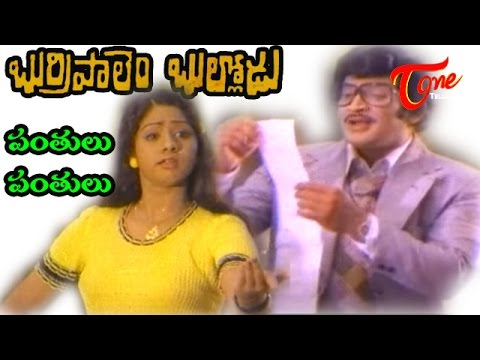 Burripalem Bullodu Songs - Panthulu Panthulu - Sridevi - Krishna
