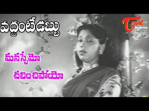Vaddante Dabbu Songs - Mansaemo Chalinchaneyo - NTR - Showkar Janaki - Jamuna