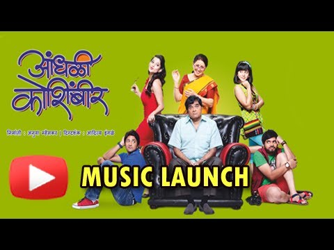 Aandhali Koshimbir - Music Launch - New Marathi Movie - Ashok Saraf, Aniket Vishwasrao, Priya Bapat