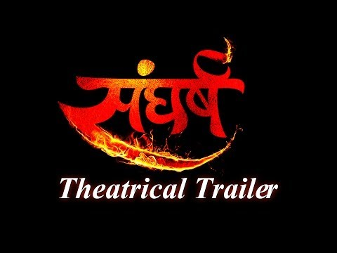 Sangharsh - Marathi Movie - Official Theatrical Trailer