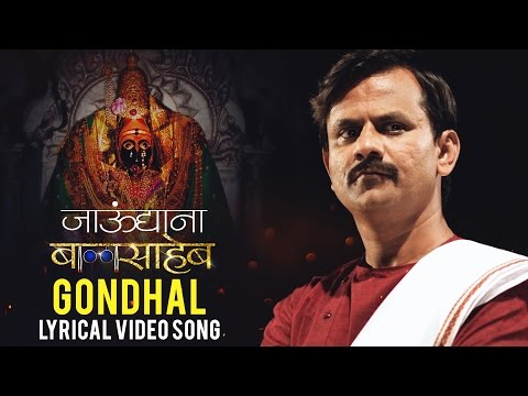 Gondhal Lyrical Video Song | Jaundya Na Balasaheb