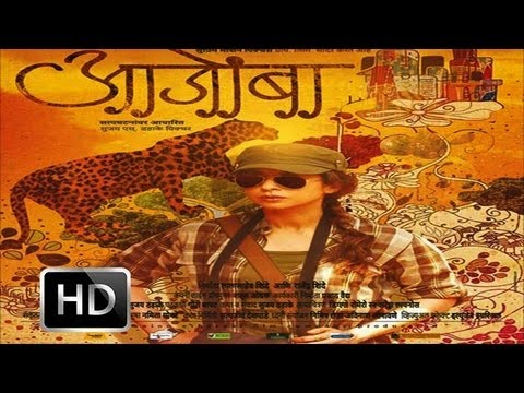 Ajooba Marathi Movie First Look