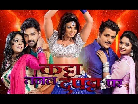 Katta Tanal Dupatta Par - Bhojpuri Theatrical Trailer