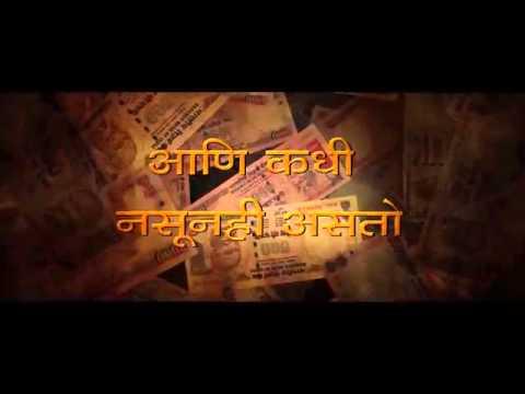 Vaadhdivsachya Haardik Shubhechcha | Official Theatrical Trailer