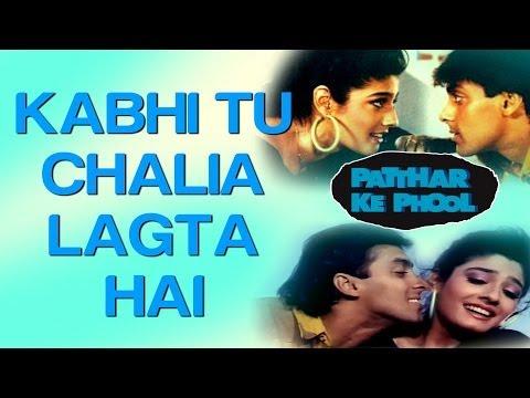 Superhit !! Kabhi Tu Chhalia Lagta Hai (Pathar Ke Phool)