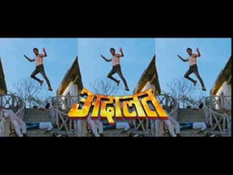 Adalat(Bhojpuri) Film: TRAILER NO1