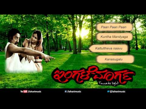 Latest Kannada Songs | Ingale Maarga Kannada Movie Full Songs JukeBox