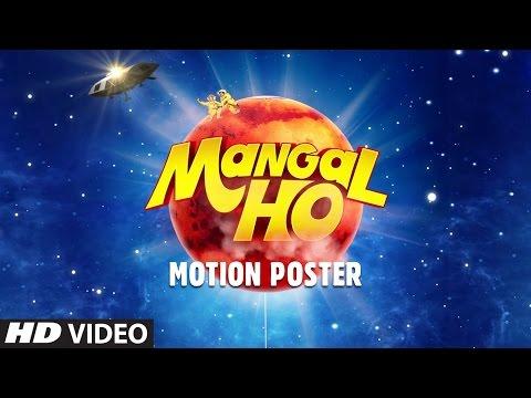 Mangal Ho Motion Poster | Pritish Chakraborty, Sanjay Mishra, Annu Kapoor, Mukesh Bhatt
