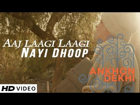 Aaj Laagi Laagi Nai Dhoop Video Song | Ankhon Dekhi | Sanjay Mishra, Rajat Kapoor, Seema Pahwa
