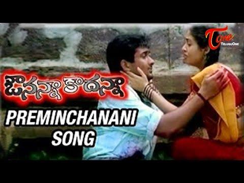 Avunanna Kaadanna - Preminchanani Cheppana