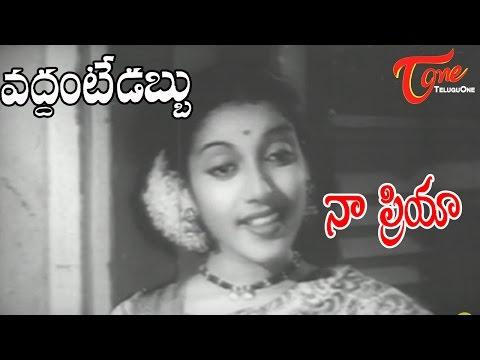 Vaddante Dabbu Songs - Na Priya - NTR - Showkar Janaki - Jamuna