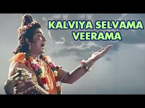 Kalviya Selvama Veerama - Saraswathi Sabatham Tamil Song - Sivaji Ganesan