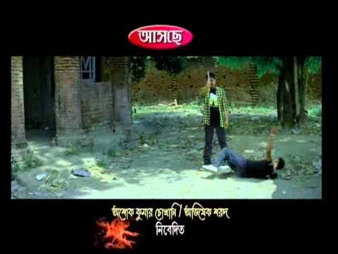 Bejanma Trailer