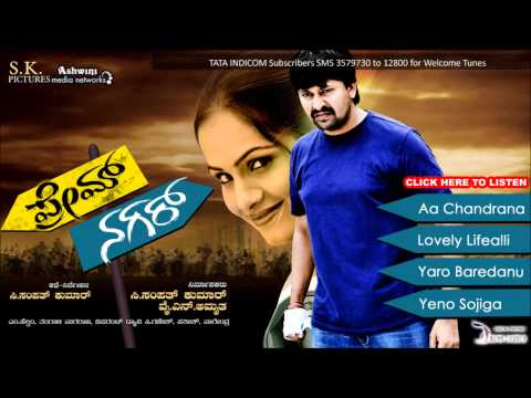 Prem Nagar Kannada Movie Songs || Full Songs Juke Box || Arjun,Varsha