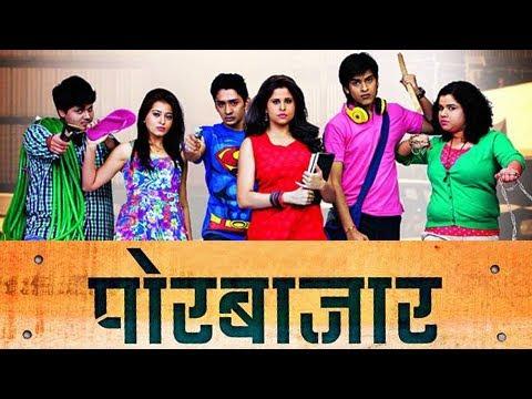 Por Bazaar - Marathi Movie Trailer - Sai Tamhankar, Swarangi Marathe