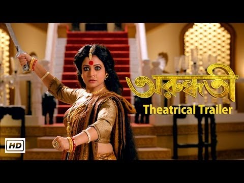 Theatrical Trailer | Arundhati | Koel | Indraneil | 2014