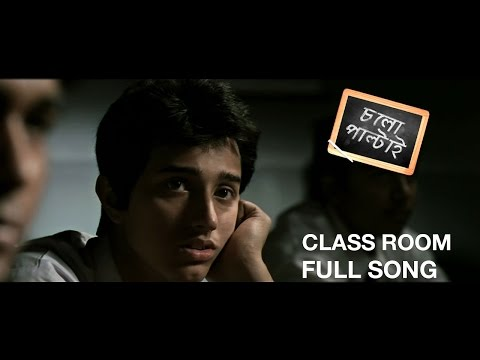 Class Room from the film Cholo Paltai