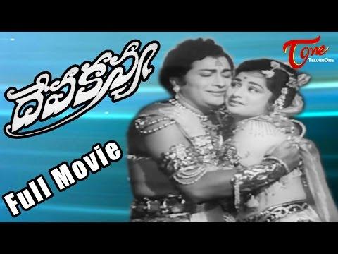 Deva Kanya - Full Length Telugu Movie - Kantha Rao - Kanchana