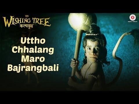 Uttho Chhalang Maro Bajrangbali | The Wishing Tree | Shabana Azmi | Sameer Mohammad Khan & Adil Khan