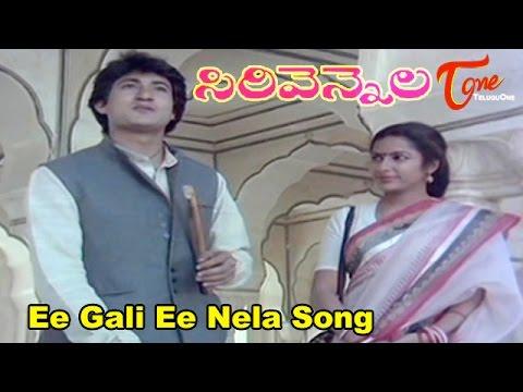 Sirivennela - E Gali E Nela - Telugu Song