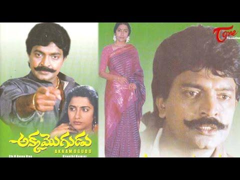 Akka Mogudu - Full Length Telugu Movie - Rajasekhar - Suhasini