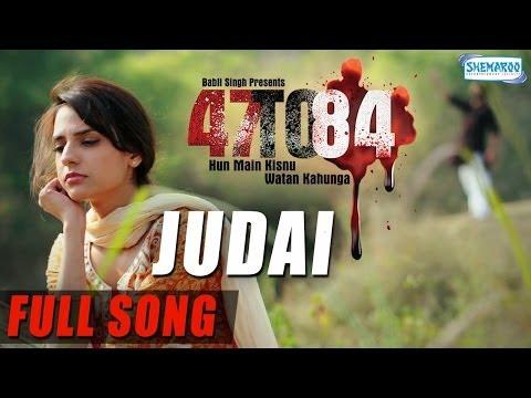 Judai | Full Song | 47 To 84 | Krishna - Arshpreet Jugni | Zafar Dhillon - Neelam Sivia