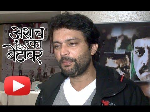Ankush Chaudhari Talks About His New Horror Movie Ashach Eka Betavar