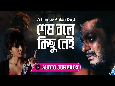 Shesh Boley Kichu Nei | All Songs | Jukebox | Jisshu, Subhasree, Anjan Dutt, Saumitra Chatterjee