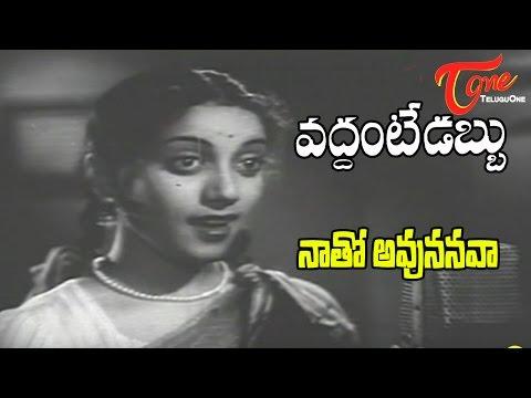 Vaddante Dabbu Songs - Natho Avunanava - NTR - Showkar Janaki - Jamuna