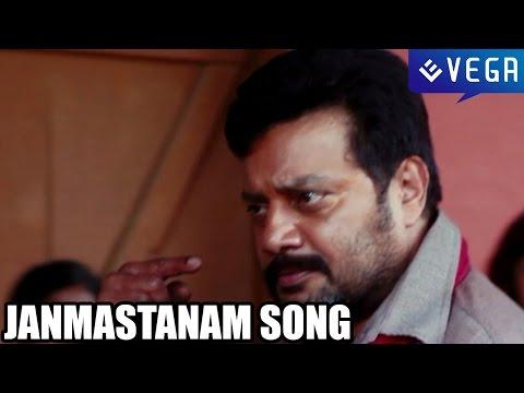 Janmasthanam Movie Songs - Janmastanam Song - Latest Telugu Video Songs 2014