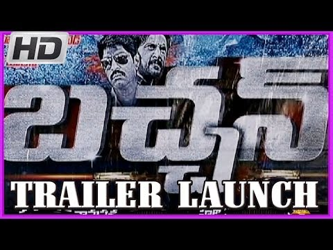 Bachan - Latest Telugu Trailer Launch - Sudeep, Jagapathi Babu, Bhavana (HD)