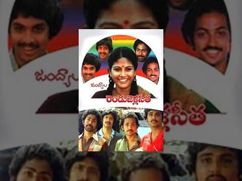 Rendu Jella Seetha - Full Length Telugu Movie - Naresh - Mahalakshmi