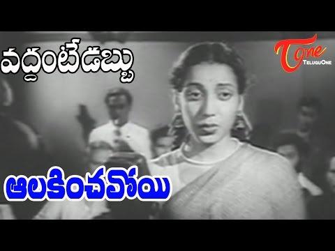 Vaddante Dabbu Songs - Alakinchavoyi - NTR - Showkar Janaki - Jamuna