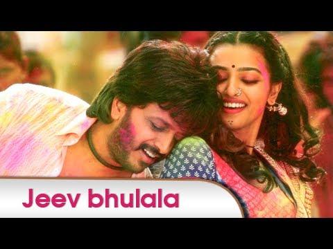 Jeev Bhulala - Audio Full Song - Lai Bhaari - Marathi Song - Sonu Nigam, Shreya Ghoshal, Riteish