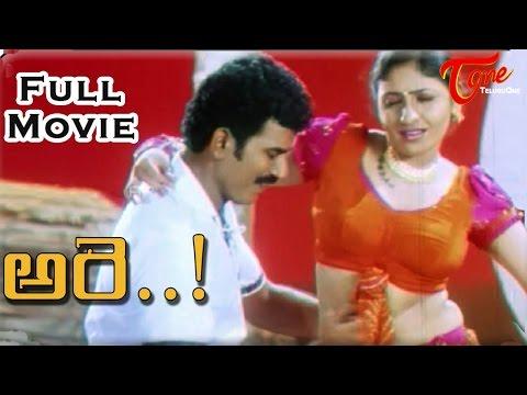 Arey - Full Length Telugu Movie - Keshav Thirtha - Monika