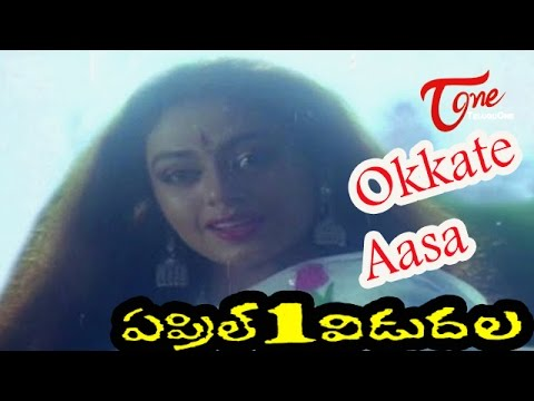 April 1 Vidudala - Okkate Aasa - Sobana - Rajendra Prasad - Romantic Song