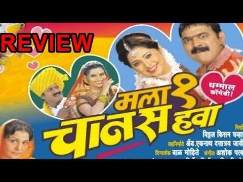 Mala Ek Chance Hawa Review