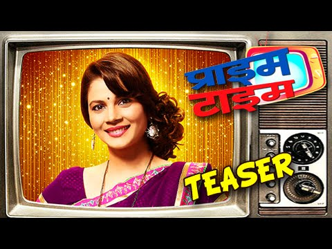 Prime Time (2015) | First Look | Marathi Movie | Releasing on 29th May 2015