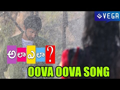 Ala Ela Movie Full Songs - Oova Oova Song - Latest Telugu Video Songs