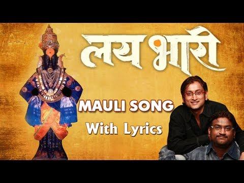 Mauli (Vitthal) Song With Lyrics - Ajay Atul, Riteish Deshmukh - Lai Bhaari Marathi Movie