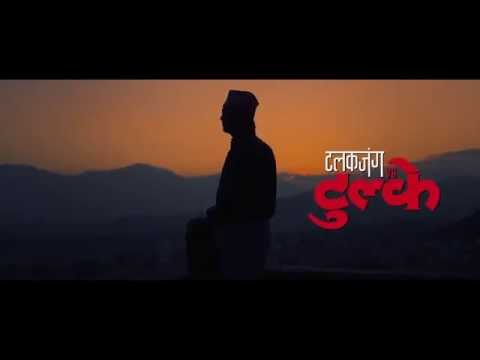 Talak Jung VS Tulke : Teaser : Nepali Upcoming Movie 2014
