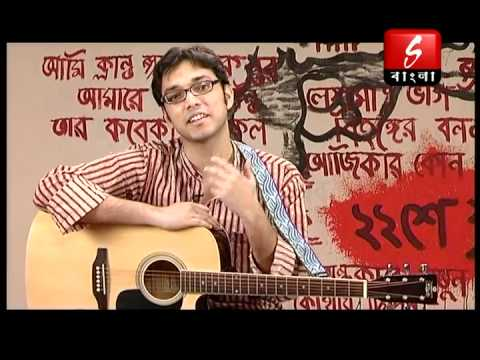 Music dir Anupam Roy on Baishe Shrabon Part 1
