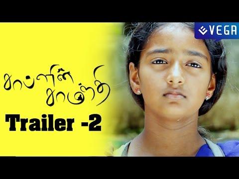 Chaplin Samanthi Movie Trailer -2 || Ilaiya, Dhiyana, Baby Kruthika