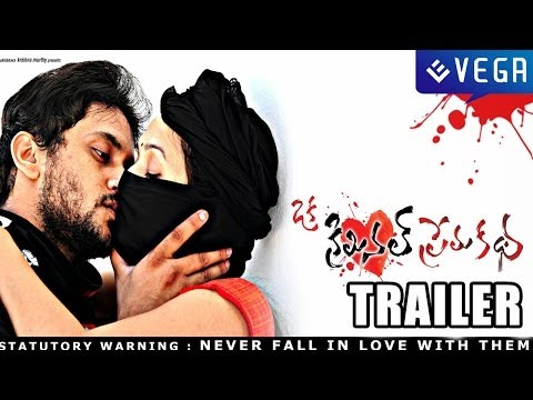 Oka Criminal Prema Katha Movie Trailer - Latest Telugu Movie Trailer 2014