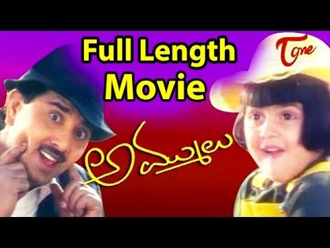 Ammulu - Full Length Telugu Movie - Vandemataram Srinivas - Baby Grishma