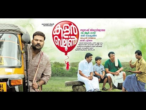 Color Balloon | Malayalam Movie 2014 | Official Trailer | Full HD