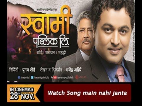 Main nahi janta Video Song - Marathi Movie