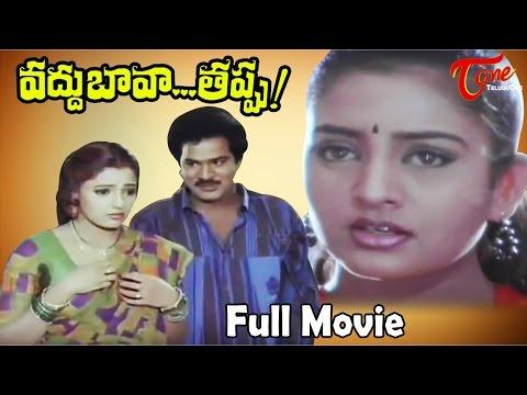 Vaddu Bava Thappu - Telugu Comedy Movie - Rajendra Prasad - Indraja