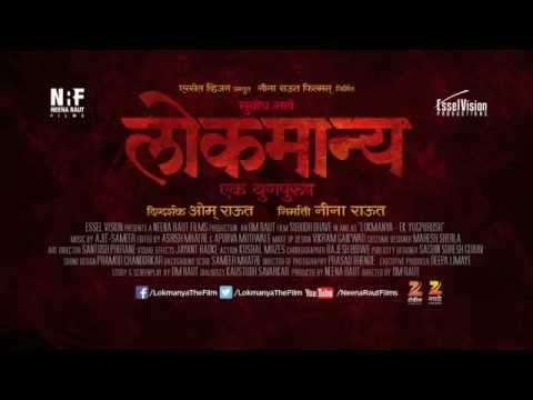 Official Motion Poster | Lokmanya Ek Yugpurush | Subodh Bhave | Om Raut